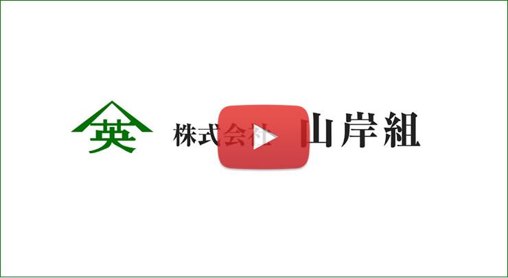 <span>会社紹介  MOVIE</span>
